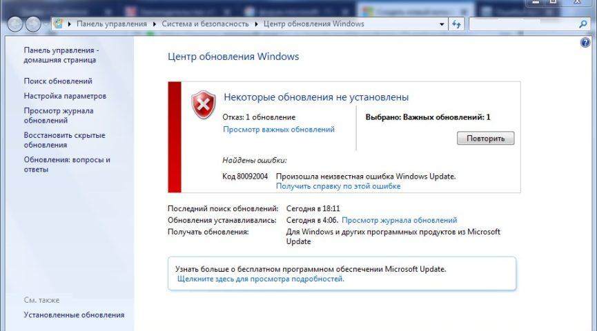 Ошибка обновления код 80092004 в Windows 7 — как исправить