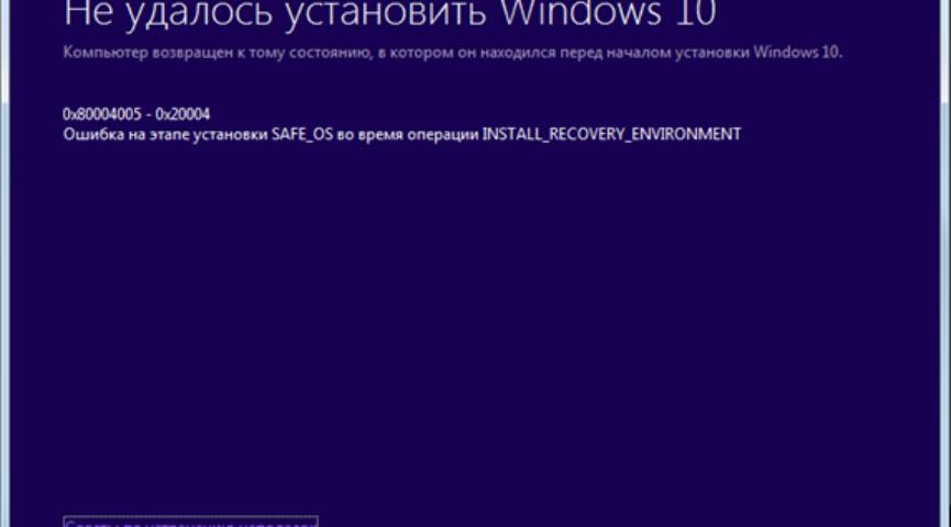 Ошибка на этапе установки Safe_OS во время операции — что делать
