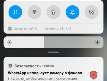 Приложение использует камеру в фоновом режиме в Xiaomi – что это значит