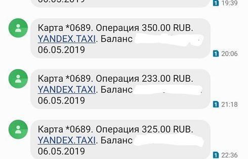 Yandex-Money-Moscow-RUS-списали-деньги-с-карты-что-это-такое