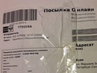 ООО А-Трейд ЕСПП 110297 (Шарапово д.1 Марушкинское): как вернуть деньги